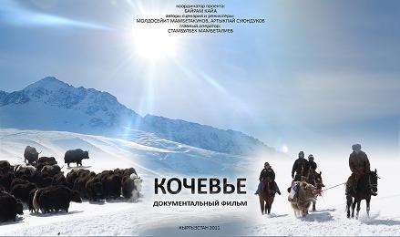 IV МКФ Кыргызстан – стран короткометражных фильмов откроет кинокартина «Көч» (Кочевье)