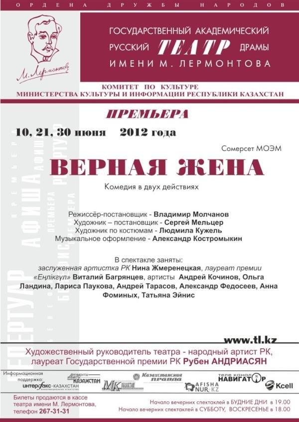 Оркестр Янки Козир: первое выступление в России