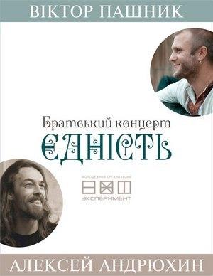 Пані та панове Віктор Пашник Олексій Андрюхін