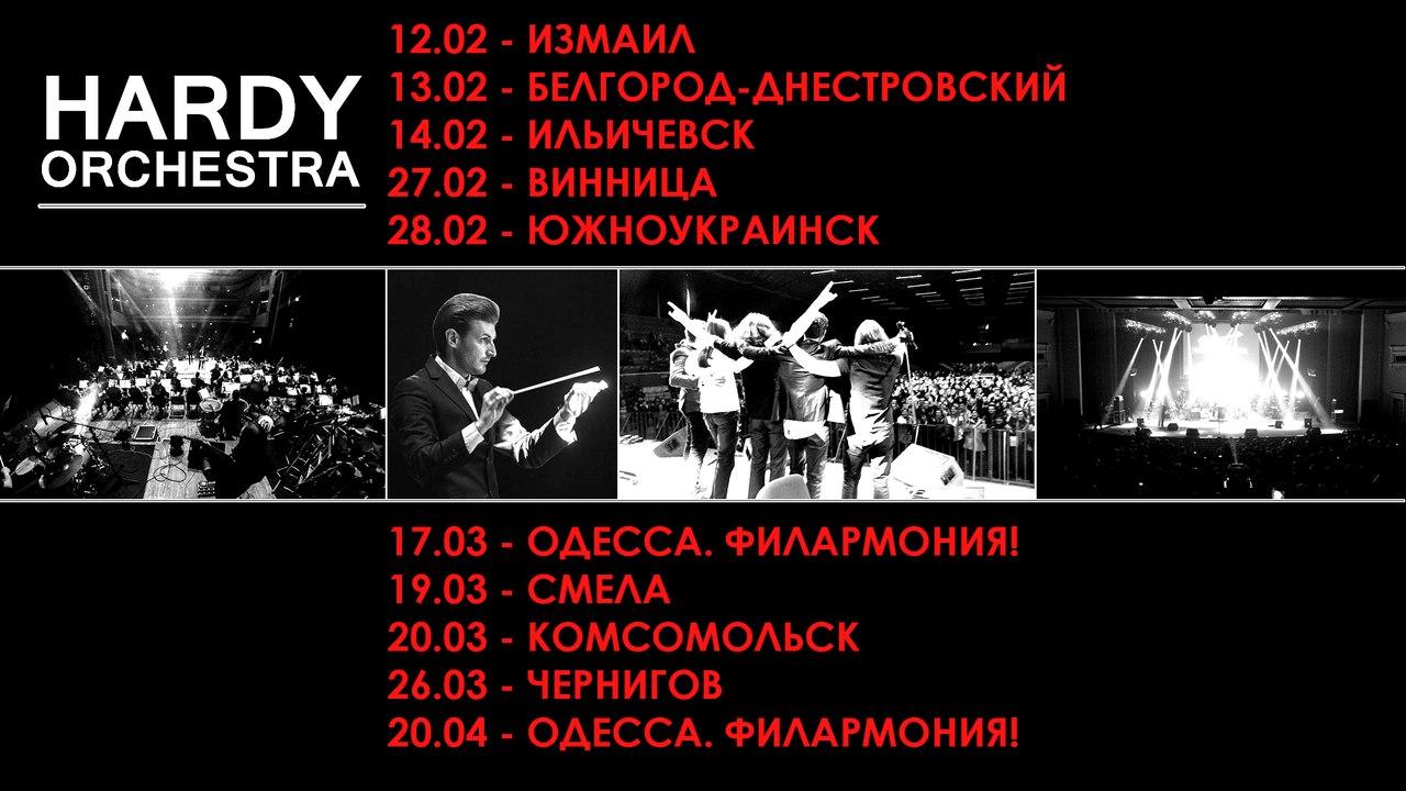 Концерт Hardy Orchestra