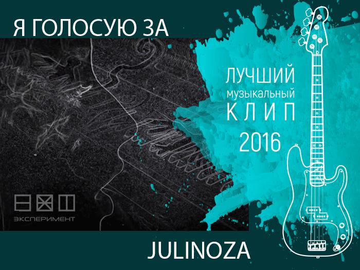 Голосовать за JULINOZA. Лучший музыкальный клип 2016