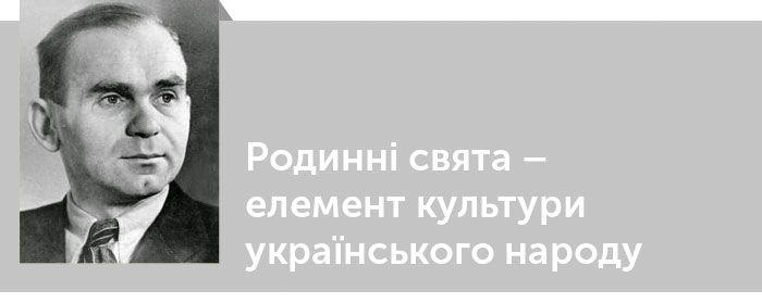 Родинні свята – елемент культури українського народу в романі Уласа Самчука «Морозів хутір». Читати критику