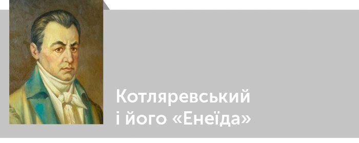 Іван Котляревський. Критика. Котляревський і його Енеїда