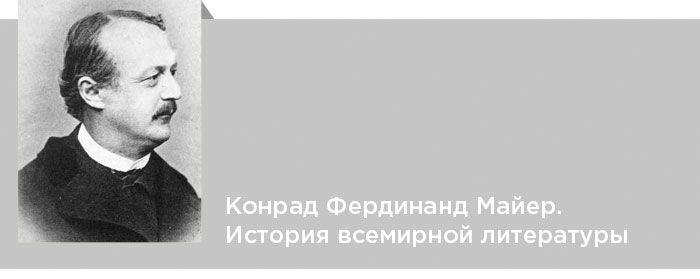 Конрад Фердинанд Майер. Критика. История всемирной литературы. Том 7. Читать онлайн
