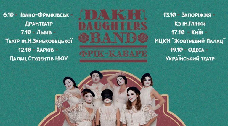 Фрік-кабаре Dakh Daughters. Тур Україною. Афіша 2019