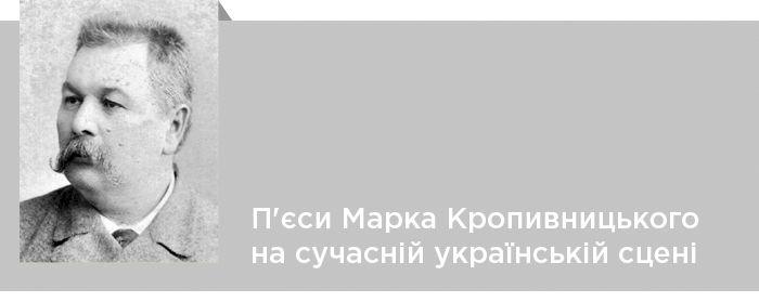 П'єси марка кропивницького на сучасній українській сцені