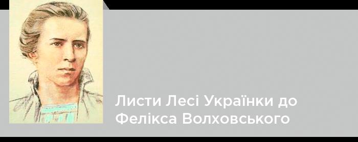 Листи Лесі Українки до Фелікса Волховського