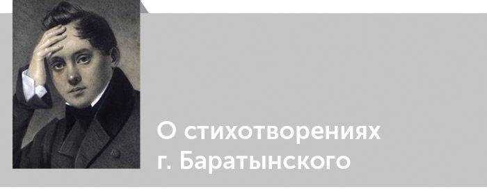 Евгений Баратынский. Критика. О стихотворениях г. Баратынского