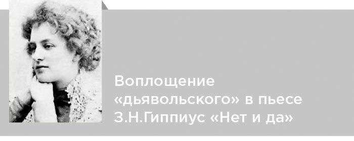 Зинаида Гиппиус. Критика. Воплощение «дьявольского» в пьесе З.Н.Гиппиус «Нет и да»