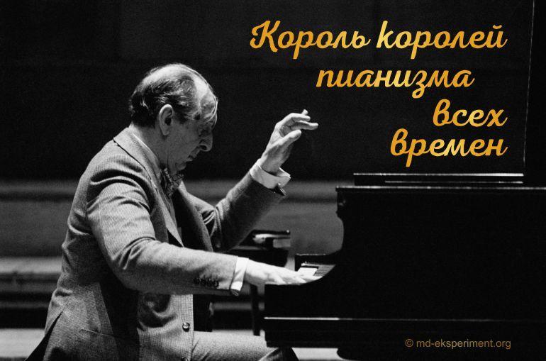 Владимир Самойлович Горовиц. Великий музыкант