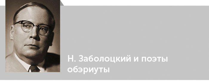 Николай Заболоцкий. Критика. Н. Заболоцкий и поэты обэриуты: искусство «фантастическое» или «реальное»