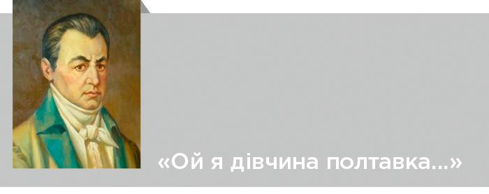 Іван Котляревський - «Ой я дівчина полтавка...»
