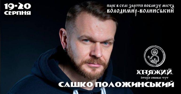 Сашко Положинський на літературній сцені фестивалю «КНЯЖИЙ» 2017