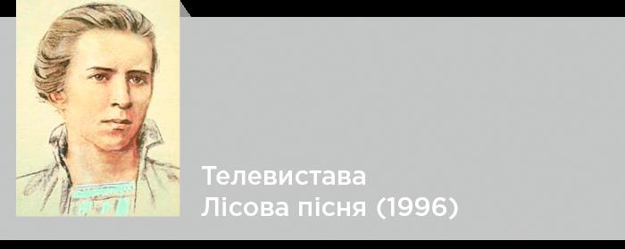 Дивитися виставу Лісова пісня (1996)