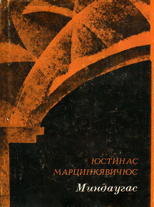 Читать онлайн Миндаугас. Юстинас Марцинкявичюс