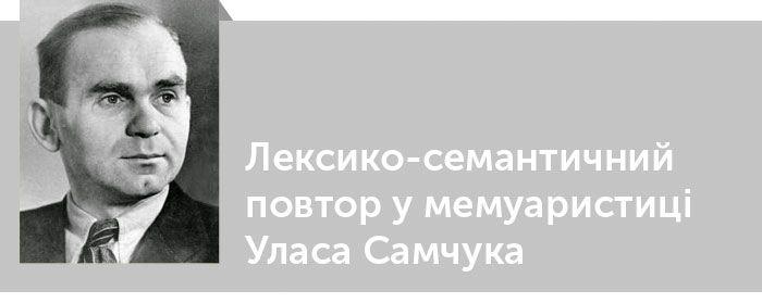 Лексико-семантичний повтор у мемуаристиці Уласа Самчука. Читати критику