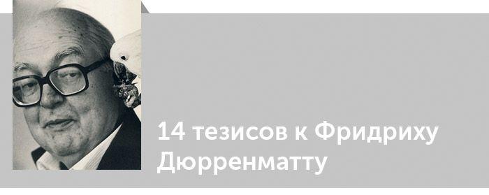 Фридрих Дюрренматт. Критика. 14 тезисов к Фридриху Дюрренматту. Читать онлайн
