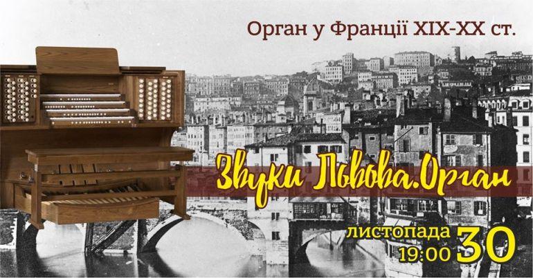 Звуки Львова: орган... у Франції