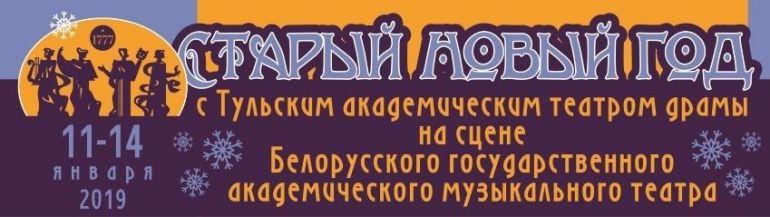 Театр драмы афиша в новый год афиша кино самара аврора аймакс