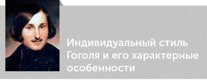 Николай Гоголь. Критика. Индивидуальный стиль Гоголя и его характерные особенности