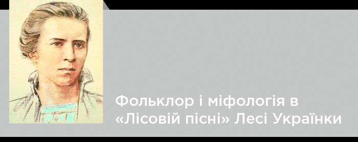 Фольклор і міфологія в «Лісовій пісні» Лесі Українки