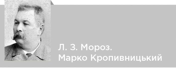 Л. З. Мороз. Марко Кропивницький