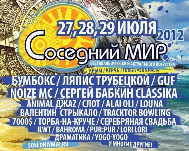 фестиваль «Соседний мир»,2012,новость,керчь