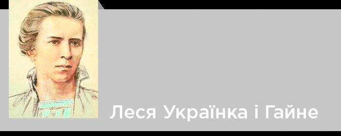 Леся Українка і Гайне