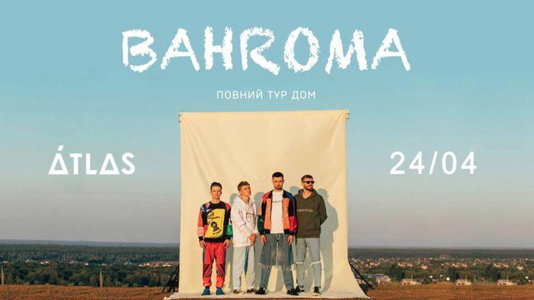 Концерт Bahroma. Всеукраинского тура «Полный тур Дом». Афиша 2019