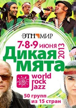 ФЕСТИВАЛЬ «ДИКАЯ МЯТА». 2013