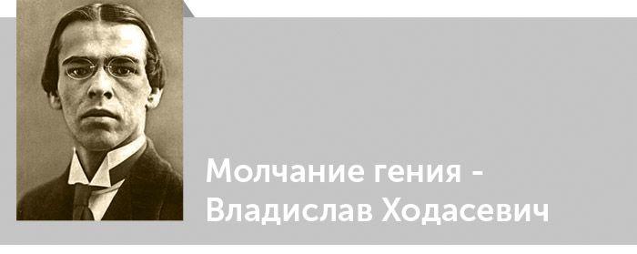 Владислав Ходасевич. Критика. Молчание гения - Владислав Ходасевич