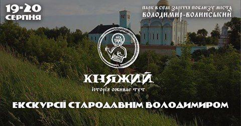 На «КНЯЖОМУ» фестивалі у Володимирі буде Wi-Fi та безкоштовні екскурсії