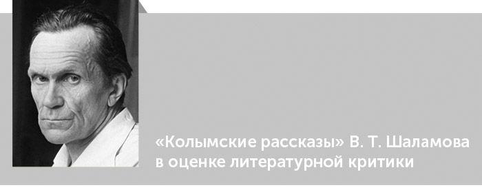 Варлам Шаламов. Критика. «Колымские рассказы» В. Т. Шаламова в оценке литературной критики