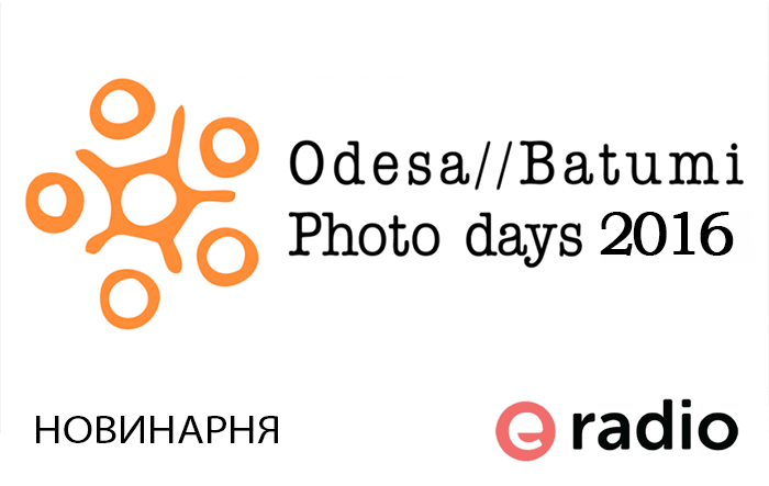 Новинарня - Batumi Photo Days