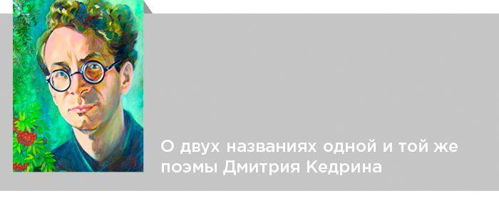 Дмитрий Кедрин. Критика. О двух названиях одной и той же поэмы Дмитрия Кедрина