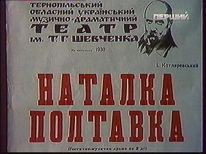 Наталка Полтавка 1988 рік Котляревський