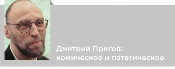 Дмитрий Пригов. Критика. Дмитрий Пригов: комическое и патетическое