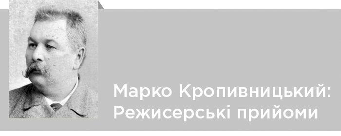 Марко Кропивницький: Режисерські прийоми - Олександр Клековкін. Читати онлайн