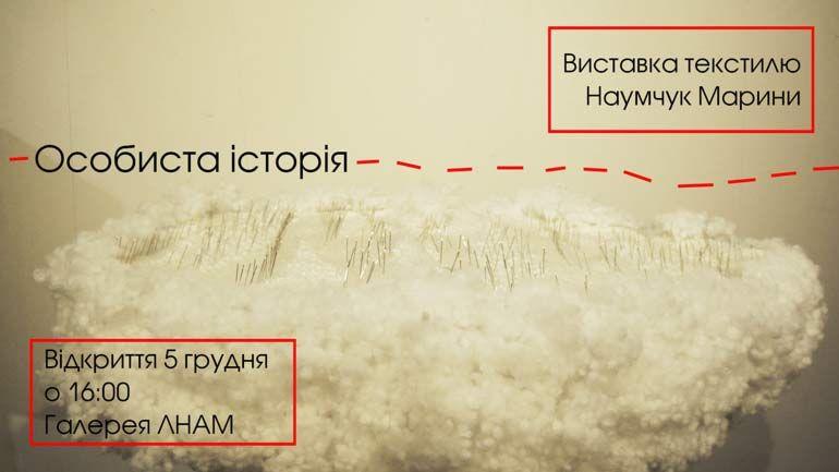 Особиста історія Марини Наумчук. Виставка текстилю