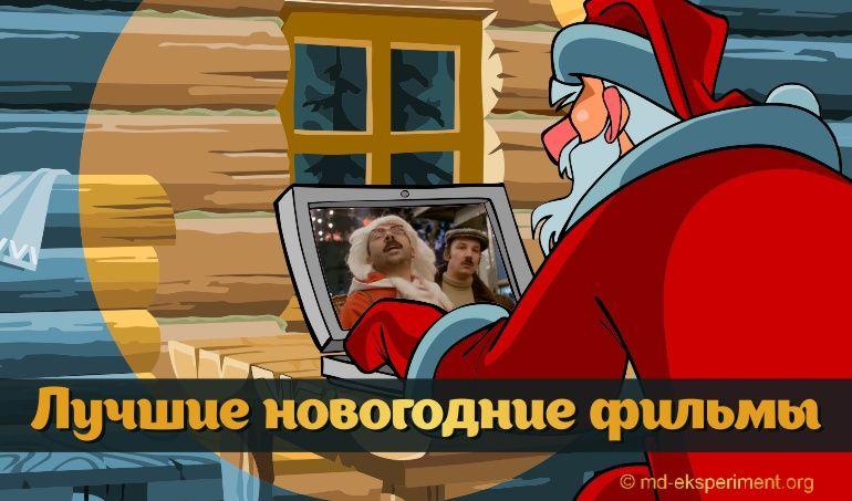 Смотреть лучшие новогодние и рождественские фильмы