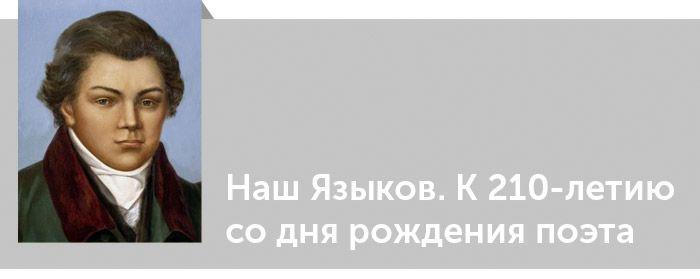 Николай Языков. Критика. Наш Языков. К 210-летию со дня рождения поэта