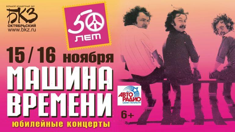 50 лет «Машине Времени». Афиша Санкт-Петербург 2019