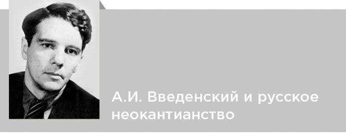 Александр Введенский. Критика. А.И. Введенский и русское неокантианство
