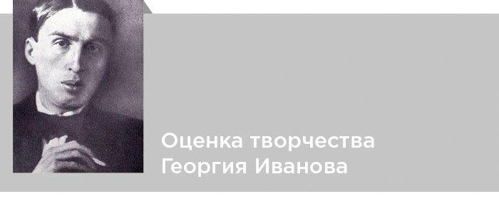 Георгий Иванов. Критика. Оценка творчества Георгия Иванова в современном литературоведении