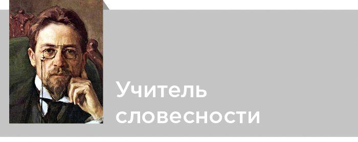 Антон Чехов. Учитель словесности. Читать онлайн