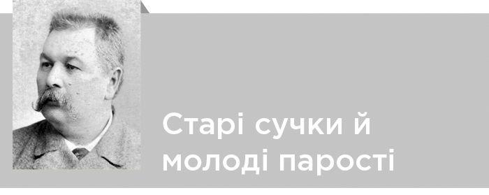 Марко Кропивницький драми. Старі сучки й молоді парості