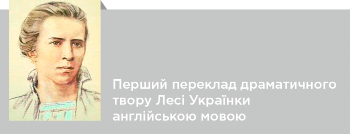Тамара Скрипка. Перший переклад драматичного твору Лесі Українки англійською мовою