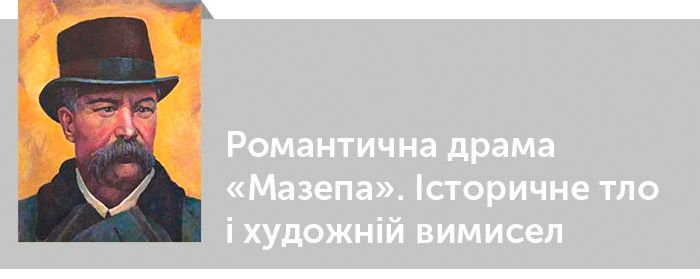 Іван Карпенко-Карий. Критика. Романтична драма «Мазепа». Історичне тло і художній вимисел