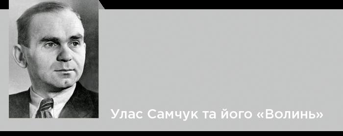 Улас Самчук та його «Волинь»