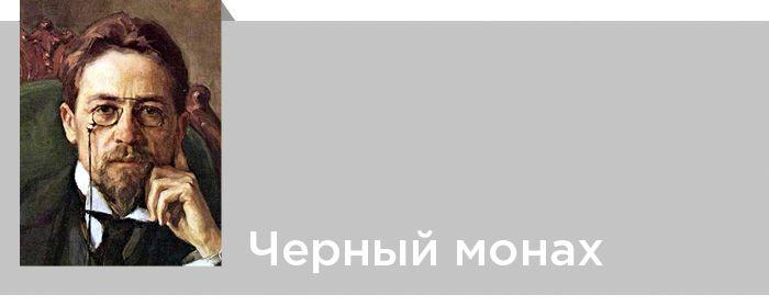 Антон Чехов. Черный монах. Читать онлайн